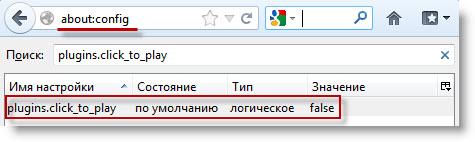 Как включить click-to-play в Firefox 14.01