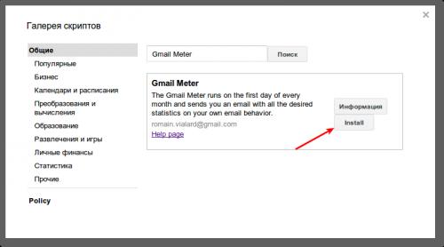 Как узнать подробную статистику использования электронной почты в Gmail