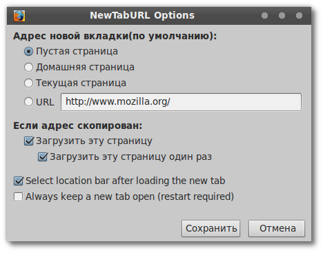 Как создать свою вкладку SpeedDial в браузерах Chrome и Firefox