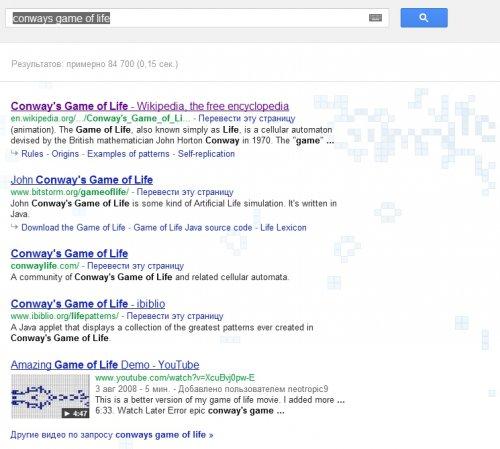 Еще одно пасхальное яйцо в Google