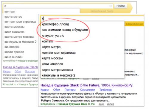 Яндекс улучшил поисковые подсказки