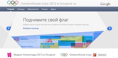 Google запустила специальный сайт, посвященный Олимпиаде в Лондоне
