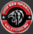 Valetudo.ru - Бои без правил