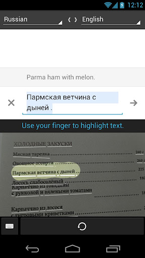 Google Translate ��� Android ������� ������� �������� ������ �� �����������