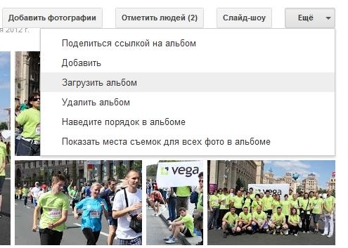 Google+ научился удобно работать с фотоальбомами