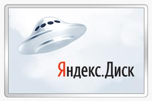 Сервис «Яндекс.Диск» станет международным