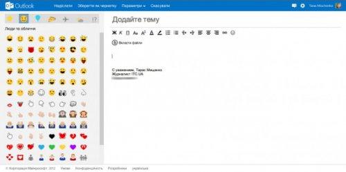 Подробный обзор почтового сервиса Outlook.com: Hotmail в стиле Metro