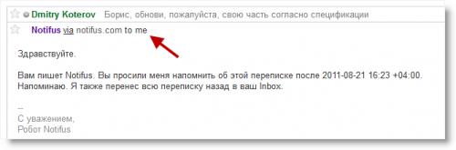 Notifus: уведомления о неотвеченных письмах в GMail