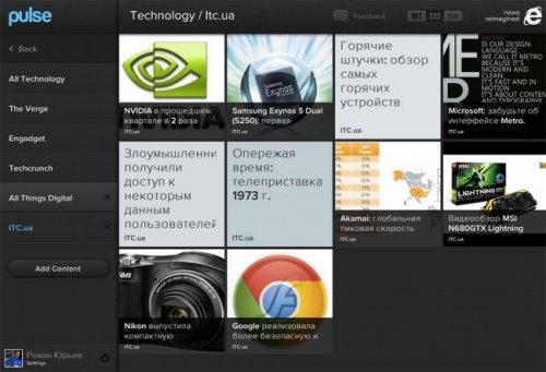 Pulse Reader стал доступен в виде интернет-сервиса