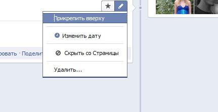 Маленькие хитрости Facebook-страниц, о которых вы можете не знать