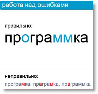 """Сервис """"Работа над ошибками"""" от Яндекс"""