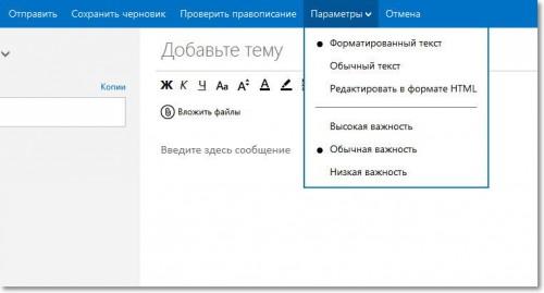 10 достоинств нового сервиса Microsoft — Outlook.com