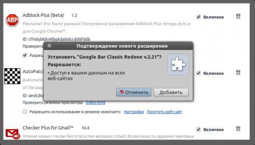 ��� ���������� ���������� � Google Chrome �� ���������� ���������