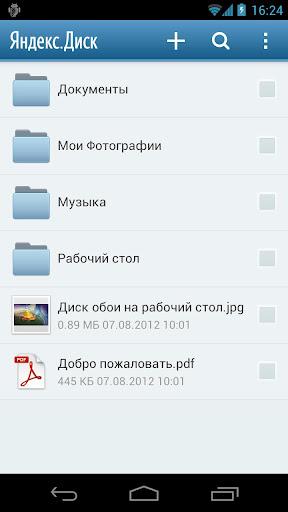 Доступ к сервису «Яндекс.Диск» открыт для всех желающих