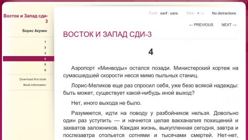Ibis Reader — поможет вам найти лучшие книги и начать их читать онлайн или оффлайн
