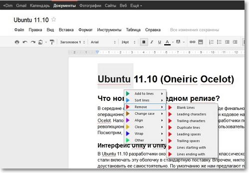 Как расширить функциональность в Google Docs