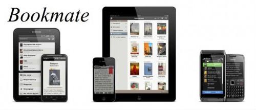 Bookmate — Простой способ читать и находить книги