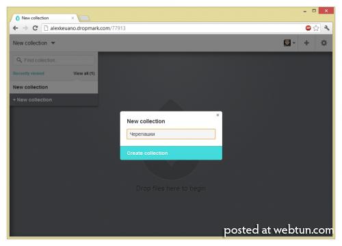 Dropmark — простой облачный сервис для обмена файлами и совместной работы