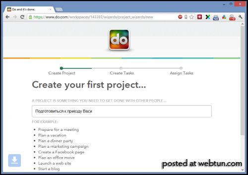 Do — сервис для организации совместной работы над проектами