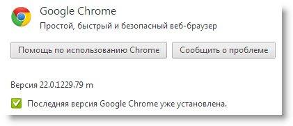В браузере Chrome 22 внедрена поддержка Pointer Lock JavaScript API и улучшена совместимость с Windows 8
