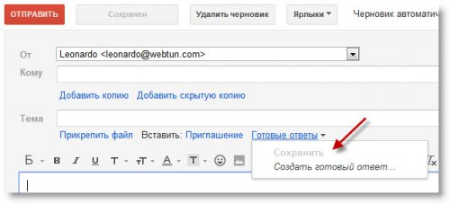 Как использовать заготовленные шаблоны ответов в Gmail
