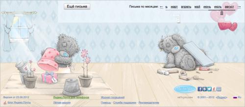 Медвежата Me to You в Яндекс.Почте