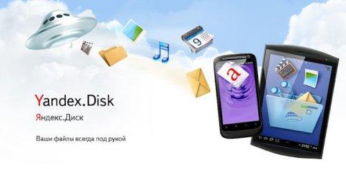 Новый мобильный Яндекс.Диск