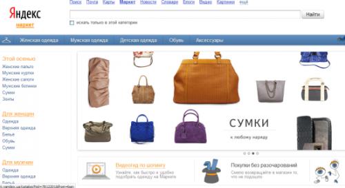 Яндекс Гардероб сервис по выбору одежды