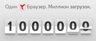 Яндекс.Браузер загрузили миллион раз