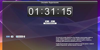 Будильник http://dobromovie.ru/alarm