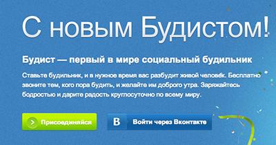 будильник http://budist.ru