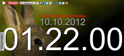 будильник http://tochnoe-vremya.ru