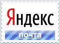Яндекс.Почта — управляется с клавиатуры