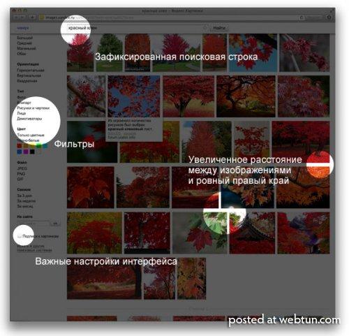 Яндекс.Картинки переехали в новый интерфейс