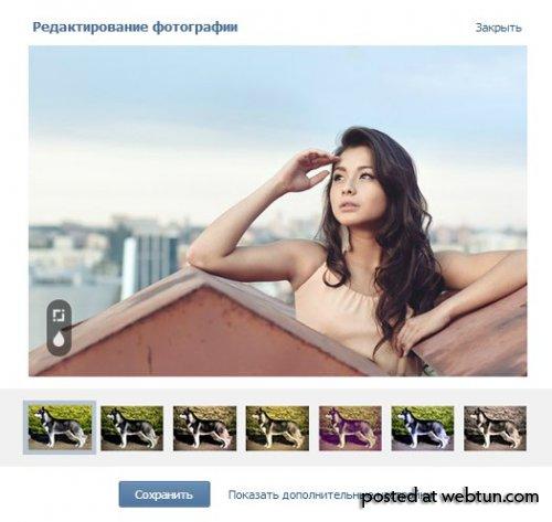 """В соцсети """"ВКонтакте"""" появилась функция редактирования фото"""