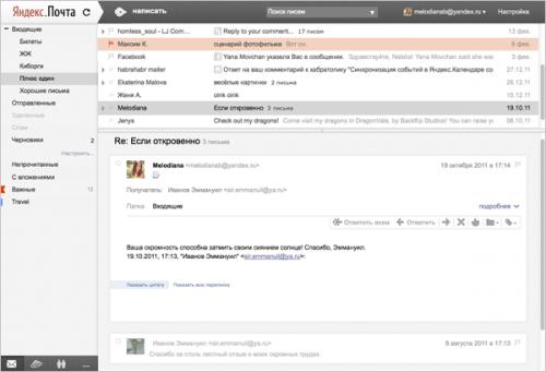 Trinity — Новый аккуратный трёхпанельный интерфейс Яндекс.Почты для деловой переписки