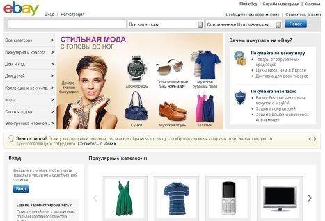 eBay запустит локализованное приложение для россиян к концу года