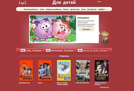 Онлайн-кинотеатр ivi.ru запустил бесплатный детский видеосервис