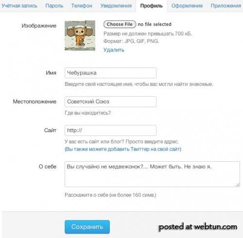 Как установить аватарку и фото-обложку в Twitter