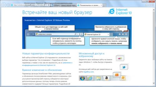 Internet Explorer 10 Release Preview для Windows 7 доступен для загрузки