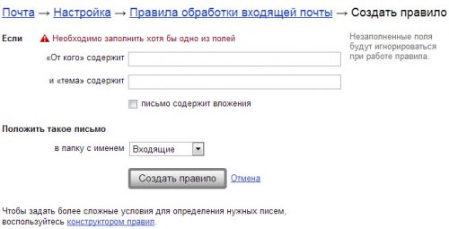 Защита настроек в Яндекс.Почте