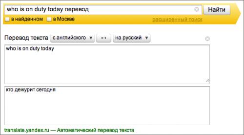 Яндекс добавил переводы в результатах поиска
