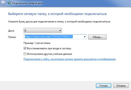 Как подключить SkyDrive в Мой Компьютер без дополнительных программ