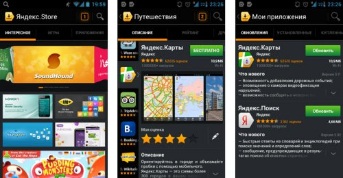 Яндекс запустил магазин приложений для Android