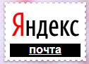 Сохраняйте шаблоны в Яндекс.Почте