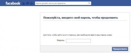 Как обезопасить себя на Facebook