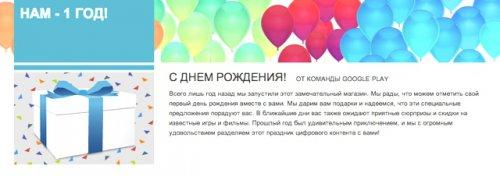 Google Play празднует свой первый день рождения