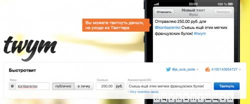 Новый сервис «Яндекс.Денег» позволяет передавать друг другу деньги через Twitter