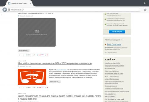 Firefox для плиточного интерфейса Windows 8