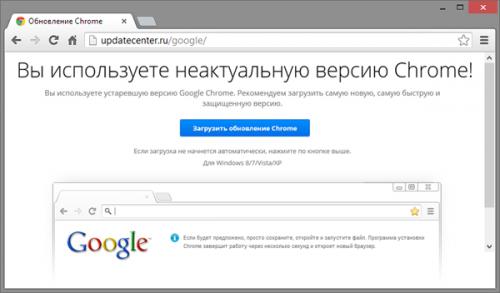 Рунет захлестнула волна фальшивых обновлений браузеров